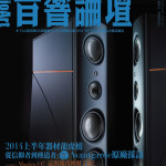 AudioArt Magazine August 2014 Issue